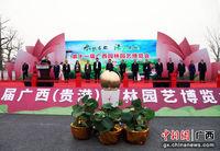 第十一届广西(贵港)园林园艺博览会开幕