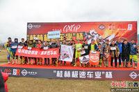 """55名越野摩托车手在桂林漓江河滩 """"燃""""起寒冬里的""""速度与激情"""""""
