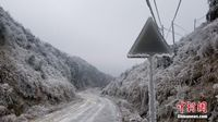 广西融水出现道路凝冻 路牌变成冰棒