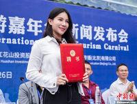 何姿担任2018广西崇左国际体育旅游嘉年华形象大使
