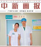 【图刊】88必发手机网页官网护士夫妻:志同道合 各自忙碌