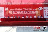 2018年广西平南国际龙舟邀请赛开赛