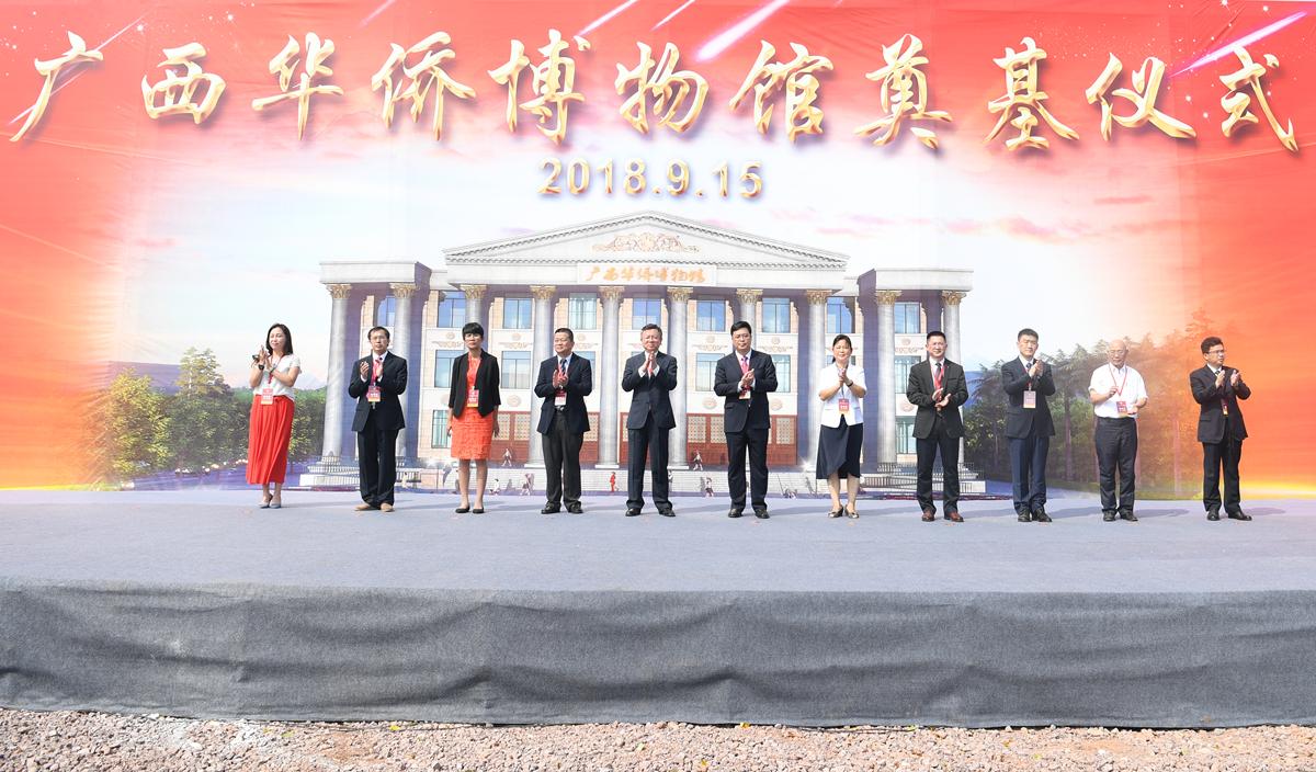 广西华侨博物馆项目奠基仪式举行