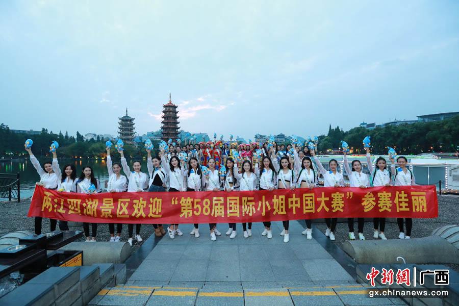 国际小姐中国大赛总决赛佳丽游桂林