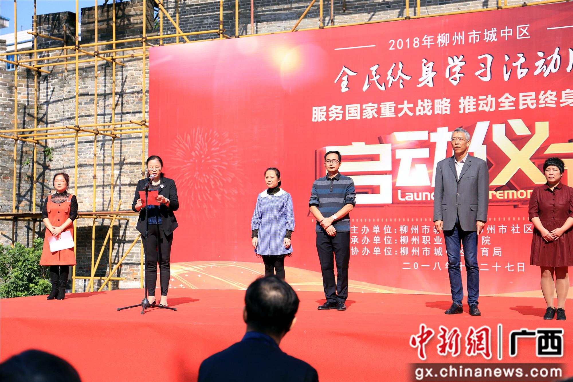 柳州市全民终身学习周正式启动