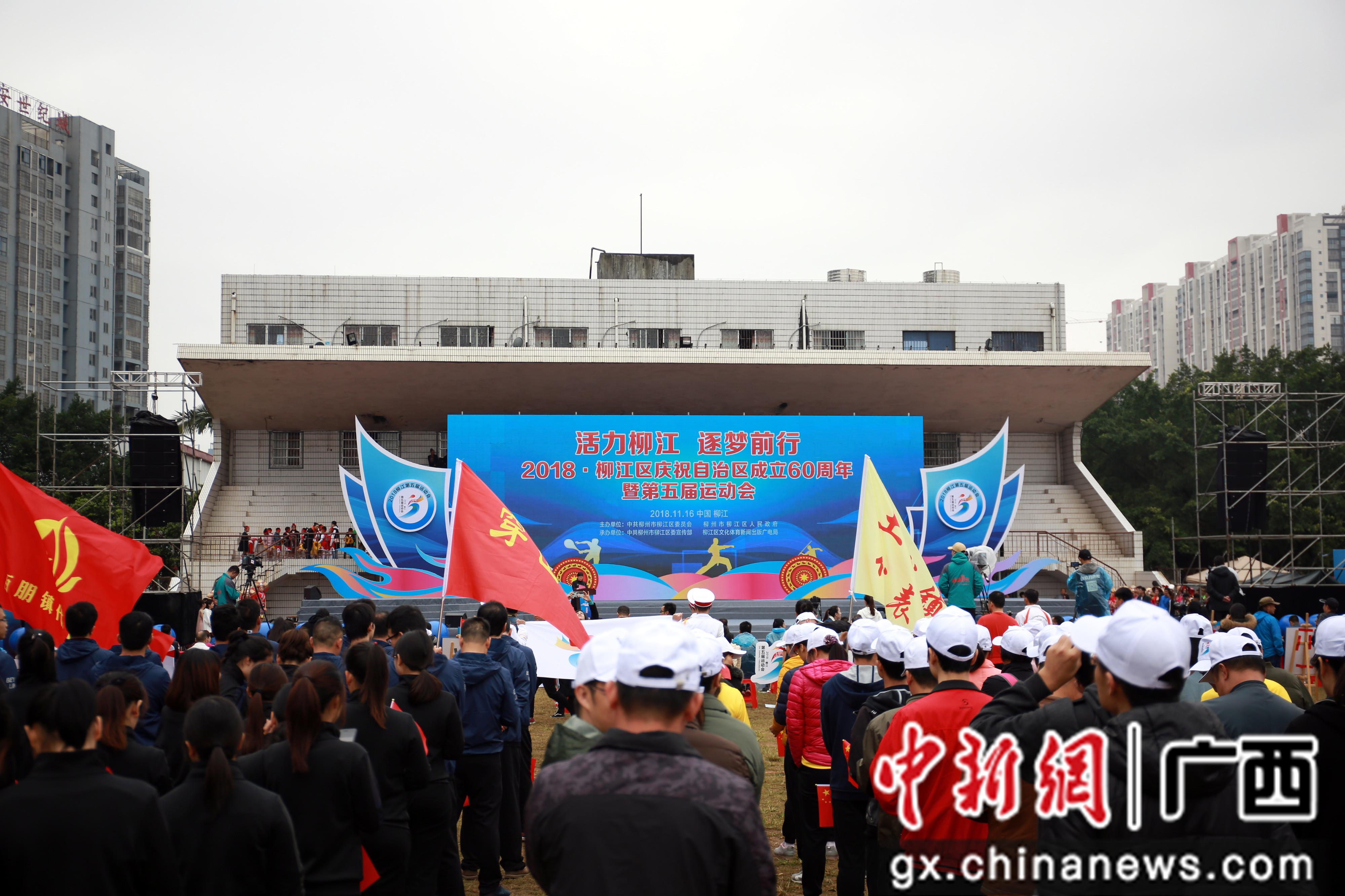 柳州市柳江区第五届运动会开幕 约千人参赛