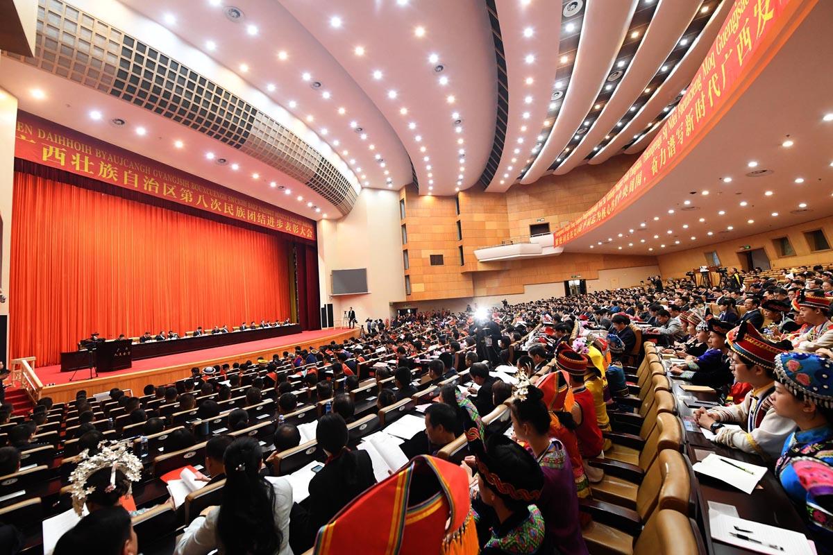 广西壮族自治区第八次民族团结进步表彰大会召开