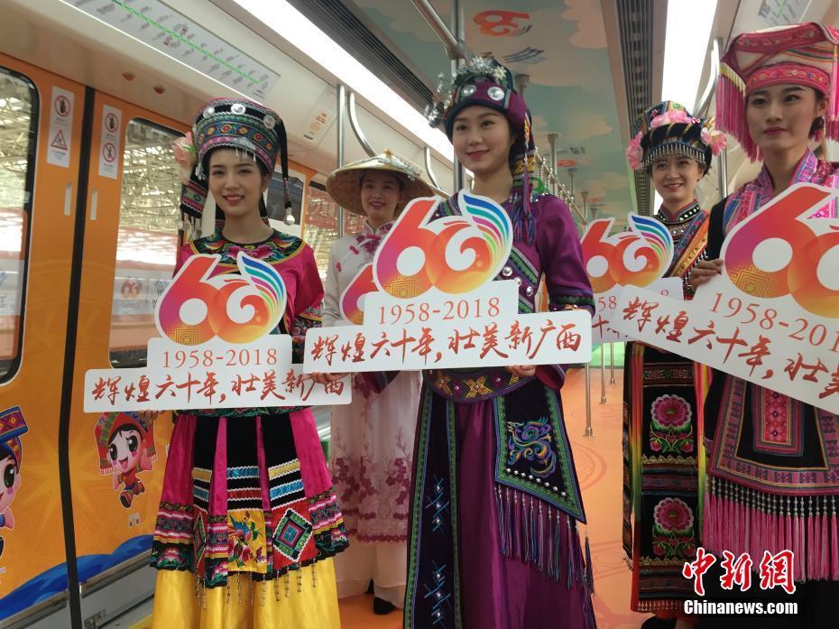 南宁地铁主题专列首发 庆祝广西壮族自治区成立60周年