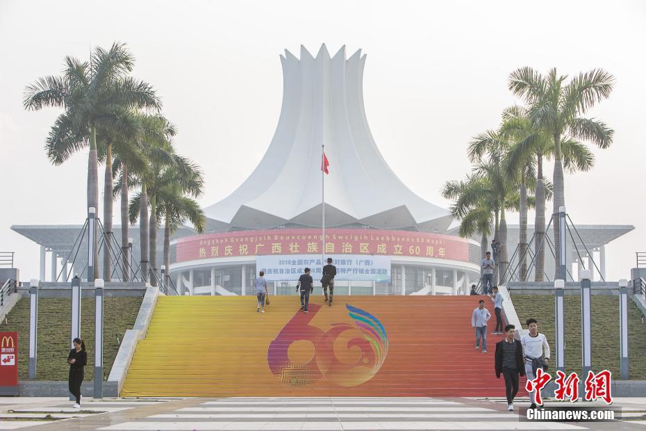 广西60大庆将至 南宁会展中心换上节日盛装