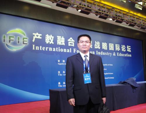 西安外事学院李海峰参加产教融合发展战略国际论坛
