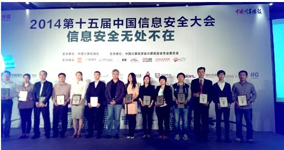腾讯安全获 2014年度最值得信赖品牌奖