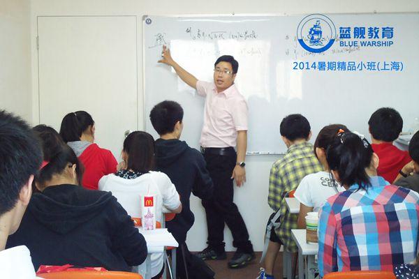 上海家教网李大伟补习班补课电话思通物理学校