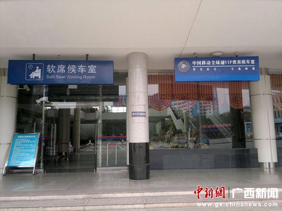 桂林移动关闭机场及火车站贵宾厅