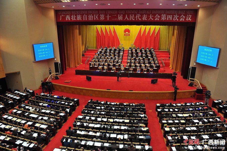 广西自治区第十二届人大四次会议闭幕
