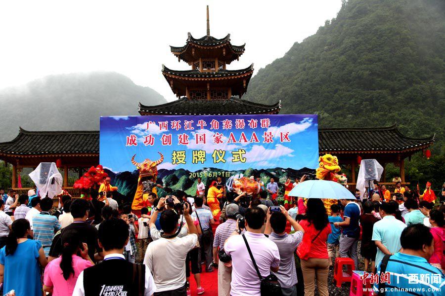 收藏此图         6月21日,广西河池市环江毛南族自治县举行牛角寨瀑