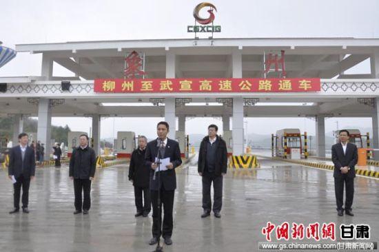 甘肃民企在广西投建的第二条高速公路柳武高速