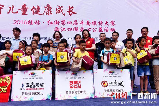 桂林开展关爱留守儿童健康成长爱心公益活动